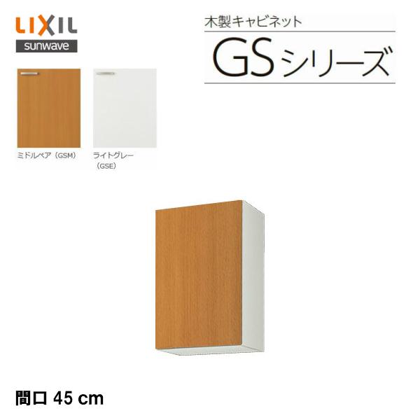 【GSM-AM-45Z】【GSE-AM-45Z】LIXIL サンウェーブ セクショナルキッチン 組み合わせ キッチンGSシリーズ 吊戸棚(高さ70センチ) 間口45センチ【MSIウェブショップ】