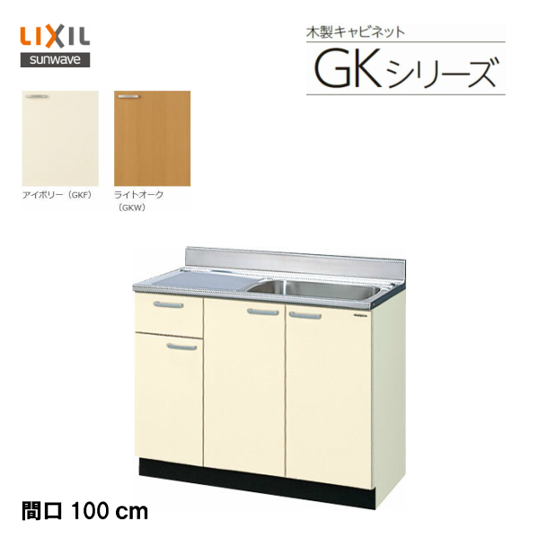 【GKF-S-100SYN】【GKW-S-100SYN】LIXIL サンウェーブ セクショナルキッチン 組み合わせ キッチンGKシリーズ 流し台(1段引出) 間口100cm【MSIウェブショップ】