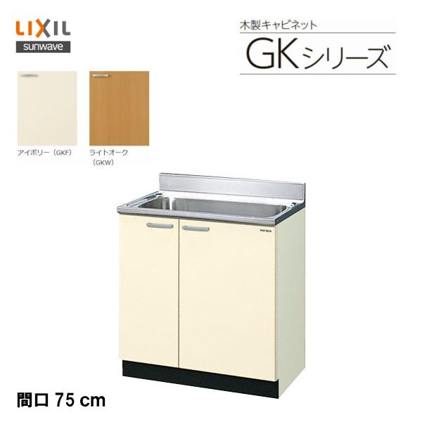 【GKF-S-75MNN】【GKW-S-75MNN】LIXIL サンウェーブ セクショナルキッチン 組み合わせ キッチンGKシリーズ 流し台 間口75cm【MSIウェブショップ】