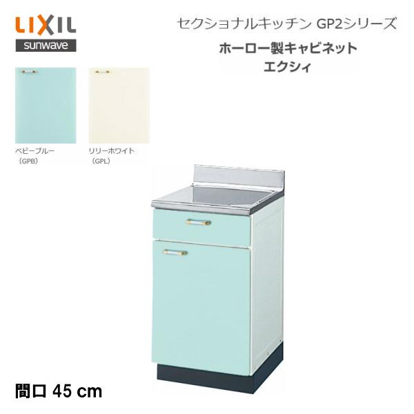 【送料無料】【GPB2T-45B】【GPL2T-45B】LIXIL サンウェーブ セクショナルキッチン 組み合わせ キッチンGP2シリーズ 調理台 間口45【MSIウェブショップ】