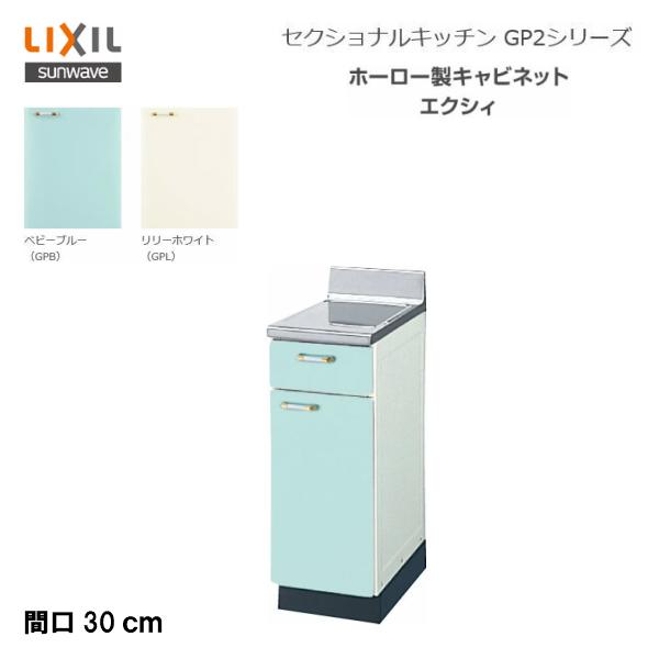 【送料無料】【GPB2T-30B】【GPL2T-30B】LIXIL サンウェーブ セクショナルキッチン 組み合わせ キッチンGP2シリーズ 調理台 間口30【MSIウェブショップ】