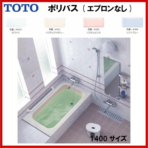 【PYS1400】TOTO 浴室 ポリバス 1400サイズエプロンなし ゴム栓式【送料無料】【MSIウェブショップ】