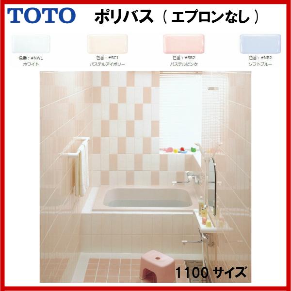 【PYS1100】TOTO 浴室 ポリバス 1100サイズエプロンなし ゴム栓式【送料無料】【MSIウェブショップ】