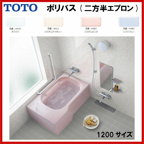 【PYS1212R】TOTO 浴室 ポリバス(いたわり浴槽)二方半エプロン ゴム栓式【送料無料】【MSIウェブショップ】