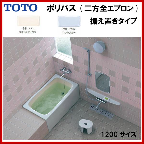 【P164R/L】TOTO 浴室 ポリバス(据え置きタイプ)二方全エプロン ゴム栓式【送料無料】【MSIウェブショップ】