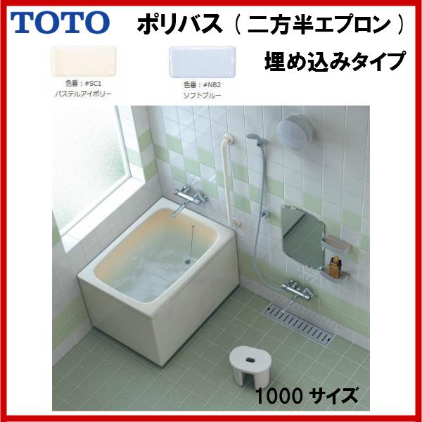 【P122R/L】TOTO 浴槽 ポリバス(埋め込みタイプ)二方半エプロン ゴム栓式【送料無料】【MSIウェブショップ】