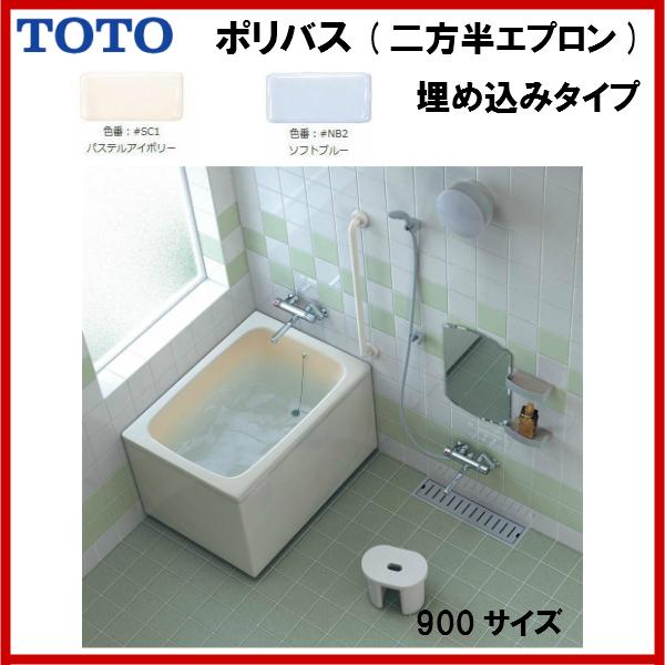 【P112R/L】TOTO 浴室 ポリバス(埋め込みタイプ)二方半エプロン ゴム栓式【送料無料】【MSIウェブショップ】