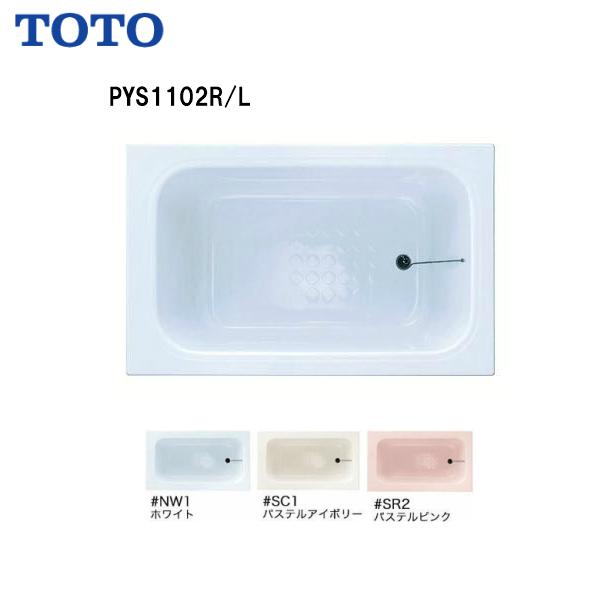 <title>TOTO 浴槽 ポリバス 埋め込み 1100サイズ 右排水 PYS1102R ふるさと割 左排水 PYS1102L 浴室 1100サイズ二方半エプロン ゴム栓式 送料無料 MSIウェブショップ</title>