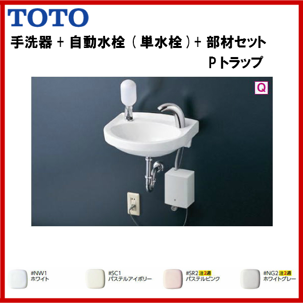 【送料無料】【L30DM TENA40A TS126AR TL220D T22BP】TOTO 壁掛手洗器セット Pトラップ【MSIウェブショップ】