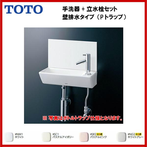 【送料無料】【LSH40AAPN】TOTO 壁掛手洗器(角形)手洗器+立水栓セット 壁給水・壁排水タイプ(Pトラップ)【MSIウェブショップ】