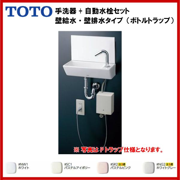 【送料無料】【LSE40BAPZ】TOTO 壁掛手洗器(角形)手洗器+自動水栓セット 壁給水・壁排水タイプ(ボトルトラップ)【MSIウェブショップ】