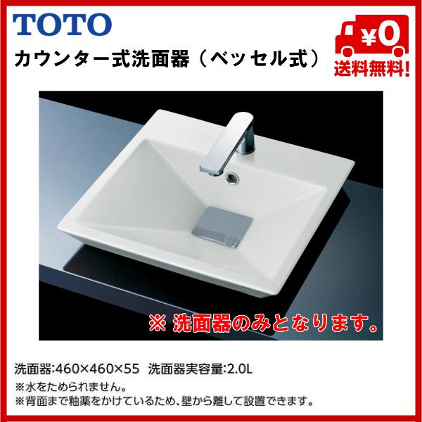 【送料無料】【LS910CR】TOTO カウンター式洗面器 ベッセル式※洗面器のみ【MSIウェブショップ】