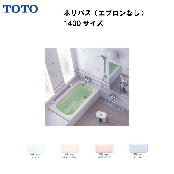 【PYS1400】TOTO 浴室 ポリバス 1400サイズエプロンなし ゴム栓式 【送料無料】【MSIウェブショップ】