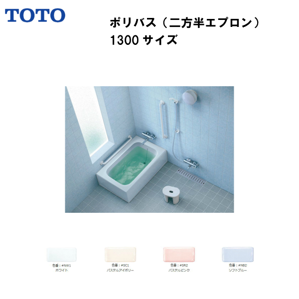 【PYS1302R】【PYS1302L】TOTO 浴室 ポリバス 1300サイズ二方半エプロン ゴム栓式【送料無料】【お買い物マラソン/2倍】