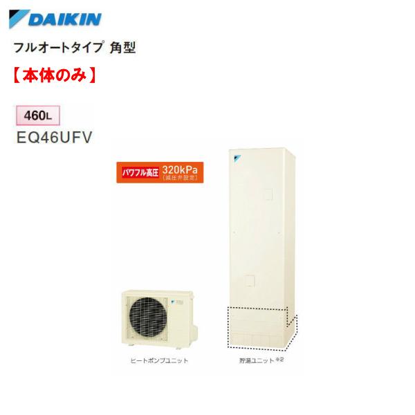 エコキュート ダイキン フルオートタイプ 角型 460L 本体のみ EQ46UFV (旧品番 EQ46TFV) 【送料無料】【お買い物マラソン/2倍】
