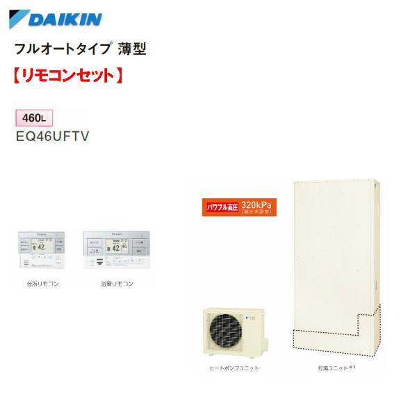 ダイキン エコキュート フルオートタイプ 薄型 460L スタイリッシュリモコンセット EQ46UFTV・BRC083B1 (旧品番:EQ46TFTV) 【送料無料】【お買い物マラソン/2倍】