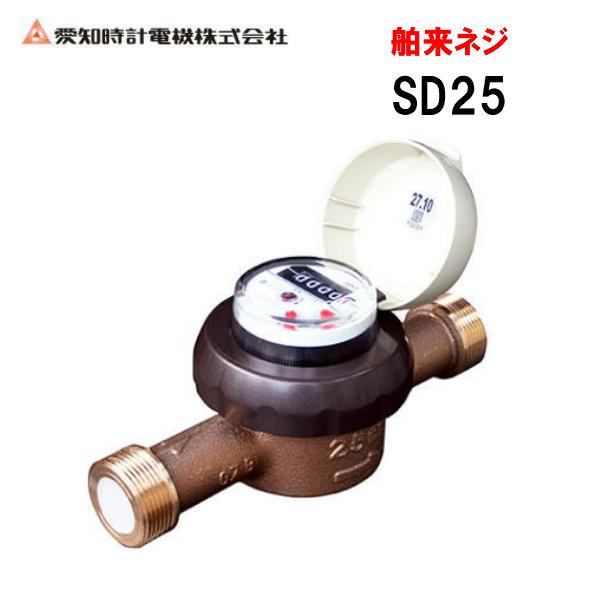 【SD25】【送料無料】愛知時計 水道メーター 舶来ネジ【MSIウェブショップ】