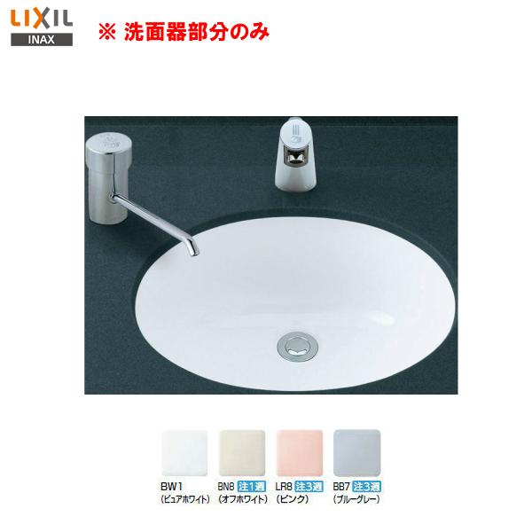 【送料無料】【L-2291】LIXIL INAX アンダーカウンター式はめ込みだ円形洗面器洗面器のみ【MSIウェブショップ】