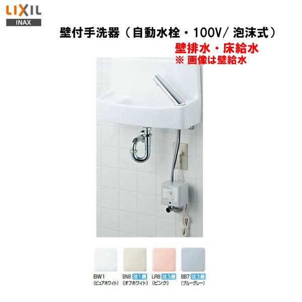 【YL-A74UA2D】【送料無料】LIXIL INAX 手洗器 自動水栓(100V) アクアセラミック水石けん入れ付壁排水・床給水※受注生産品※【MSIウェブショップ】