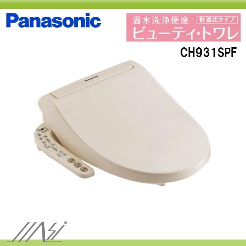 Panasonic(パナソニック)温水洗浄便座ビューティ・トワレ 脱臭無【品番 CH931SPF】【お買い物マラソン/2倍】