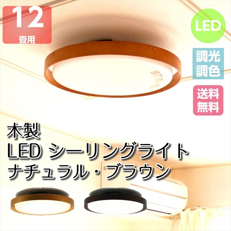 LED 天井照明 シーリングライト 12畳用 おしゃれ リモコン 調光 調色 付 北欧 リビング ダイニング
