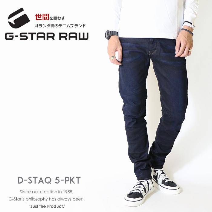 【G-STAR RAW ジースターロウ】 D-Staq 5-PKT SLIM ジーンズ デニム スリム ディスタック ボトム ジースターロー gstar メンズ men's 国内正規品 インポート ブランド 海外ブランド D06761-7209