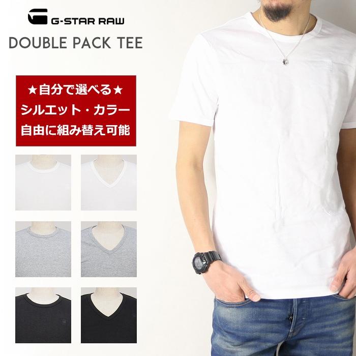 【組み替え自由】【G-STAR RAW ジースターロウ】 tシャツ 2枚組パックTシャツ 半袖 アンダーシャツ 二枚組 ジースターロー gstar メンズ men's 国内正規品 インポート ブランド 海外ブランド 8754-124