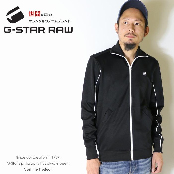【セール 20%OFF】【G-STAR RAW ジースターロウ】 スウェット トラックジャケット トレーナー ジャージ 長袖 ジップアップ ジースターロー gstar メンズ men's 国内正規品 インポート ブランド 海外ブランド D08884-4534