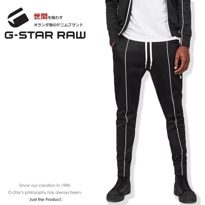 【G-STAR RAW ジースターロウ】 スウェットパンツ ジャージ トラックパンツ ボトム スリム ジースターロー gstar メンズ men's 国内正規品 インポート ブランド 海外ブランド D08897-4534