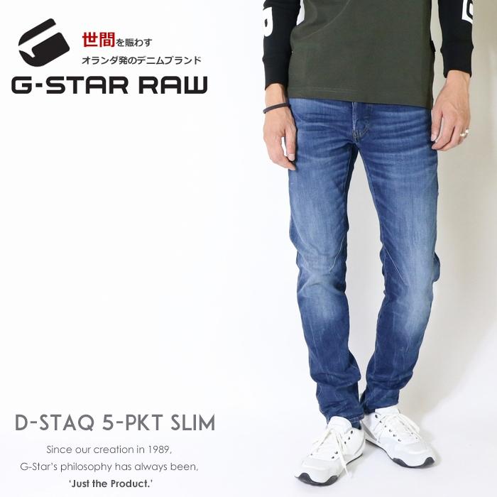 【G-STAR RAW ジースターロウ】 D-Staq 5-PKT SLIM ジーンズ デニム スキニー スリム ディスタック ボトム ジースターロー gstar メンズ men's 国内正規品 インポート ブランド 海外ブランド D06761-8968