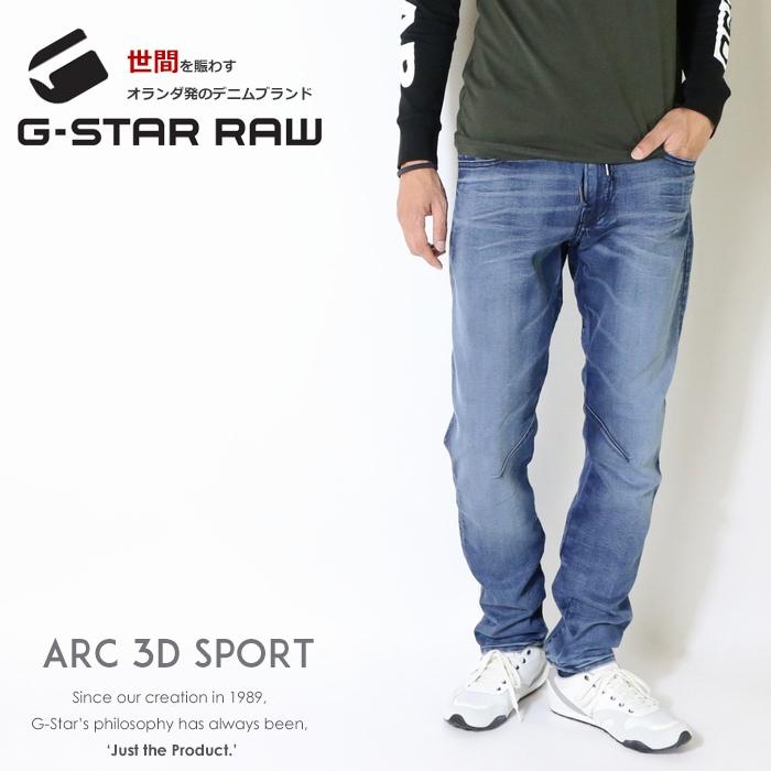 【2018年 秋冬新作】【G-STAR RAW ジースターロウ】 ARC 3D SPORT STRAIGHT TAPERED デニム スウェットパンツ ジーンズ ボトム テーパード アークパンツ ジースターロー gstar メンズ men's 国内正規品 インポート ブランド 海外ブランド D09801-5245