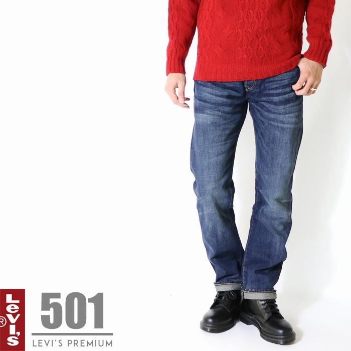 リーバイス 501 プレミアム 裾直し無料 送料無料 levis levi's BIGE ビッグE ビッグイー コーンミルズ ワンウォッシュ ジーンズ インポート ブランド 00501-1485