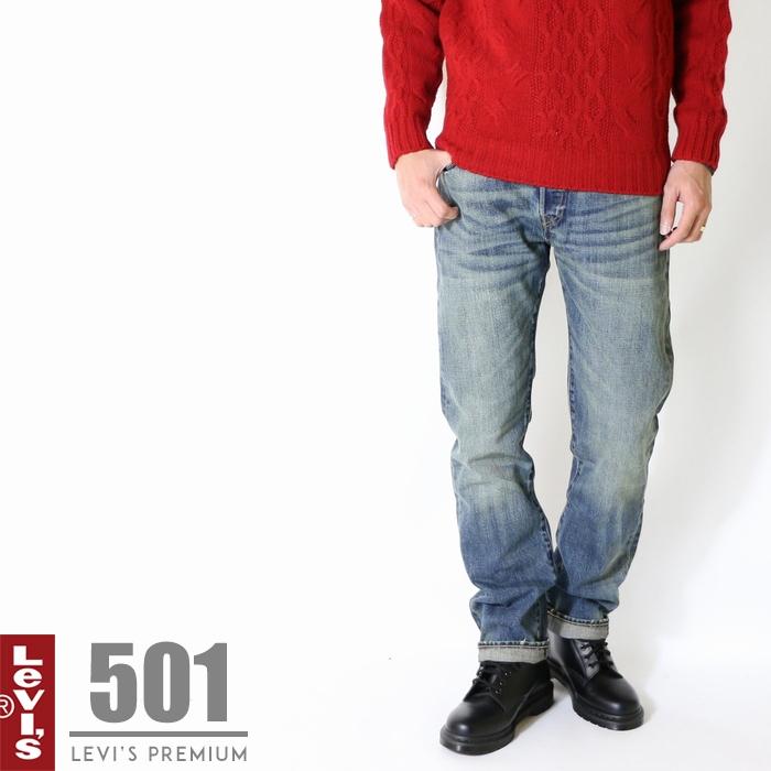 リーバイス 501 プレミアム 裾直し無料 送料無料 levis levi's BIGE ビッグE ビッグイー コーンミルズ ワンウォッシュ ジーンズ インポート ブランド 00501-1487