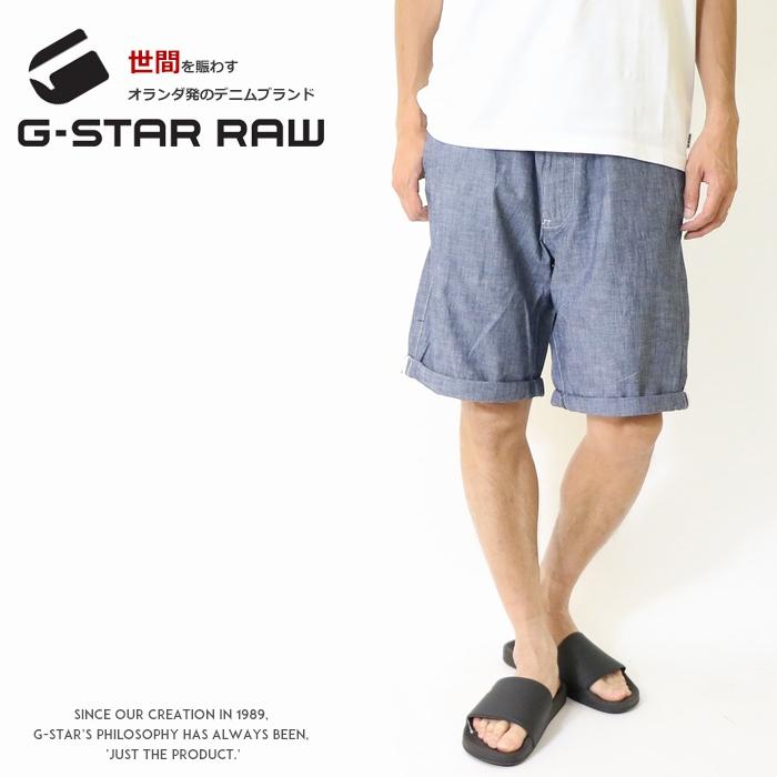 【セール 20%OFF】【G-STAR RAW ジースターロウ】 ハーフパンツ ショートパンツ ショーツ ルーズ ジースターロー gstar メンズ men's 国内正規品 インポート ブランド 海外ブランド D13141-9416