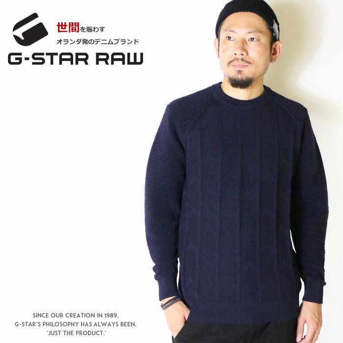 【G-STAR RAW ジースターロウ】 ニット セーター クルーネック 綿ニット 長袖 ジースターロー gstar メンズ men's 国内正規品 インポート ブランド 海外ブランド D14535-8403