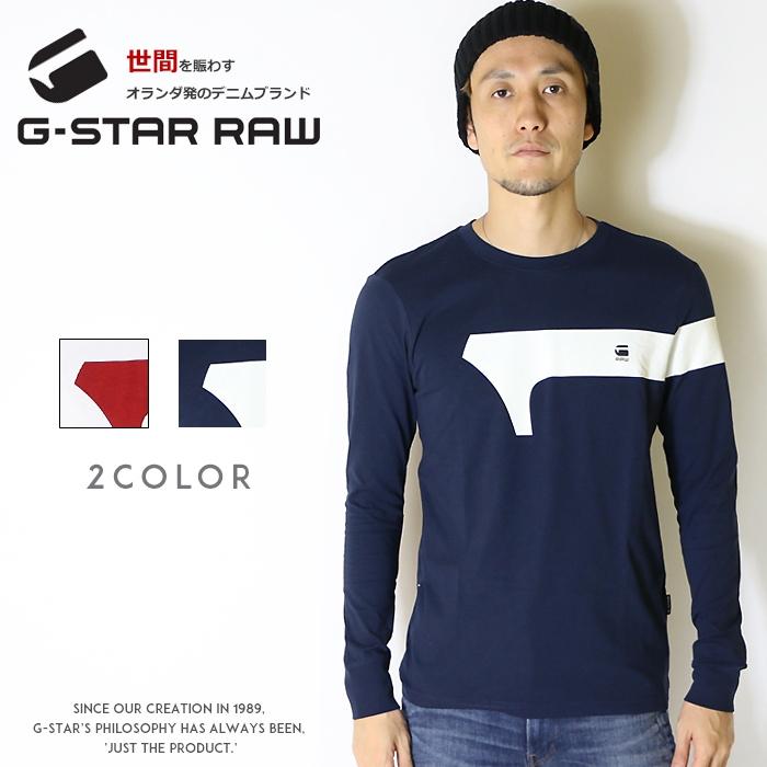 【2019年 秋冬新作】【G-STAR RAW ジースターロウ】 長袖Tシャツ tシャツ ロンT ロゴ ジースターロー gstar メンズ men's 国内正規品 インポート ブランド 海外ブランド D15630-336
