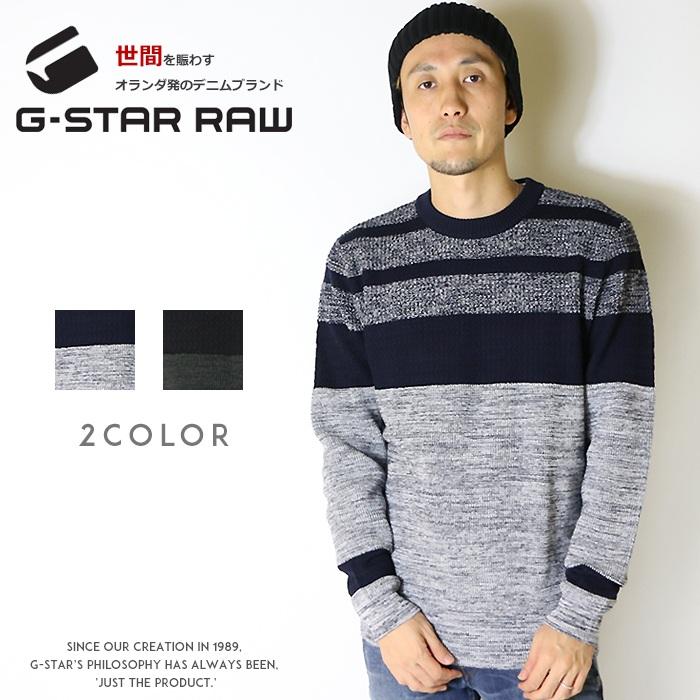 【セール 30%OFF】【G-STAR RAW ジースターロウ】 ニット セーター ストライプ 綿ニット 長袖 ジースターロー gstar メンズ men's 国内正規品 インポート ブランド 海外ブランド D15528-B154