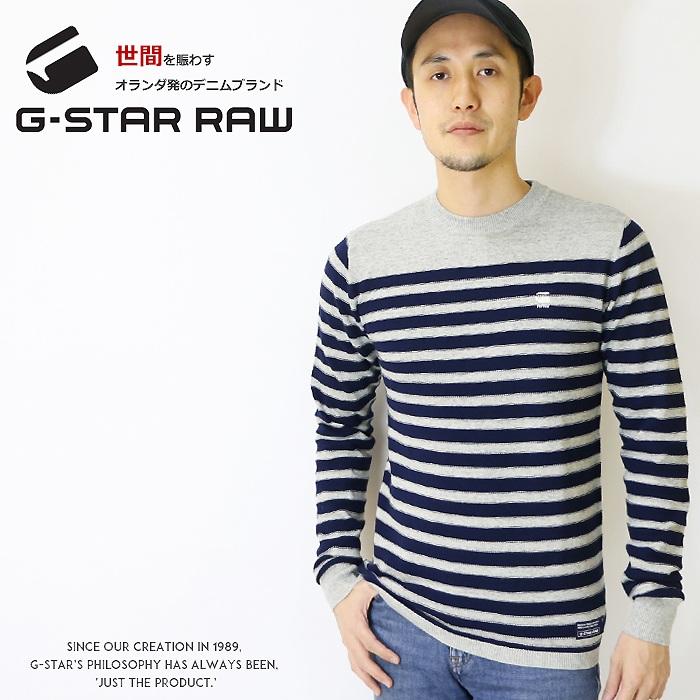 【2020年 春夏新作】【G-STAR RAW ジースターロウ】 ニット セーター ストライプ 綿ニット 長袖 ジースターロー gstar メンズ men's 国内正規品 インポート ブランド 海外ブランド D16080-8403