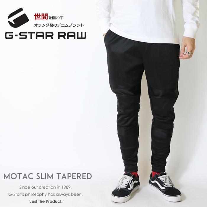 【2020年 春夏新作】【G-STAR RAW ジースターロウ】 スウェットパンツ ジャージ トラックパンツ ボトム スリム ジースターロー gstar メンズ men's 国内正規品 インポート ブランド 海外ブランド D14598-A650