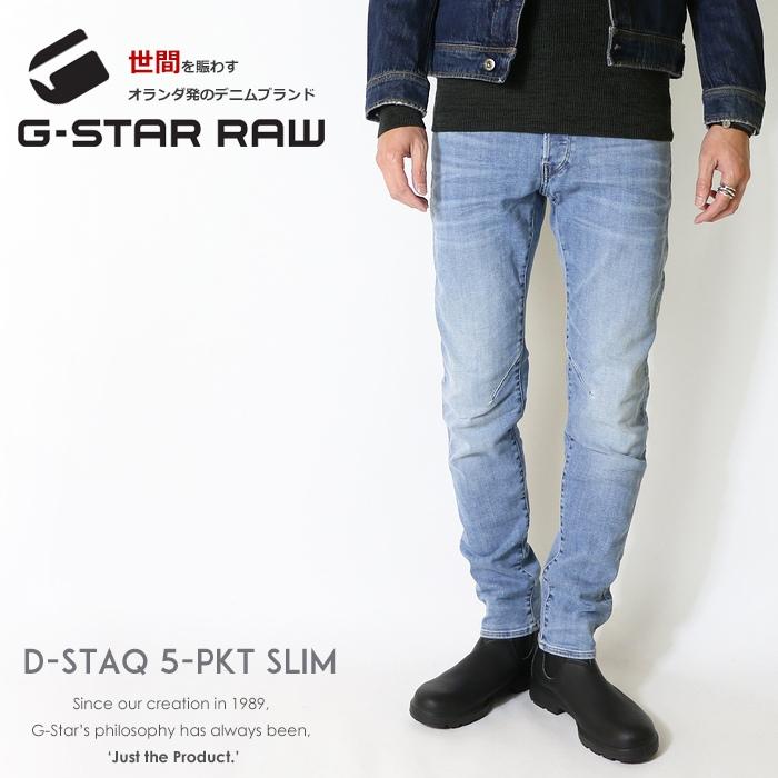 【2020年 春夏新作】【G-STAR RAW ジースターロウ】 D-Staq 5-PKT SLIM ジーンズ デニム スリム ディスタック ボトム ジースターロー gstar メンズ men's 国内正規品 インポート ブランド 海外ブランド D06761-8968