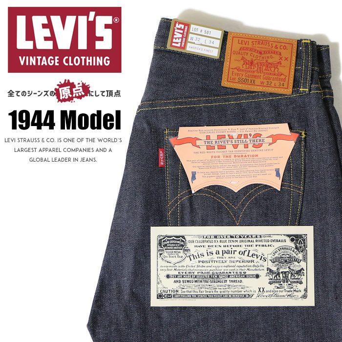 リーバイス 501xx 大戦モデル ビンテージ ヴィンテージ ダブルエックス 1944モデル ノンウォッシュ リジッド 未洗い 赤耳 セルビッチ levis levi's BIGE ビッグE ビッグイー ジーンズ インポート ブランド 44501-0072