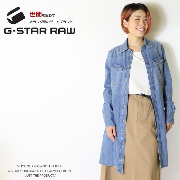 【G-STAR RAW ジースターロウ】 デニムシャツ 長袖シャツ シャツ トップス シャツワンピ ワンピース レディース lady's ジースターロー gstar 国内正規品 インポート ブランド 海外ブランド D16333-8197