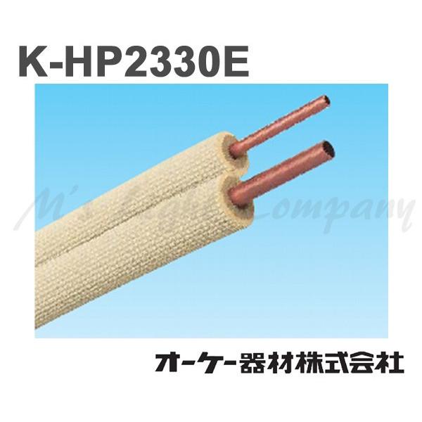 オーケー器材 K-HP2330E ペアコイル 被覆冷媒配管 難燃保温材使用 『KHP2330E』