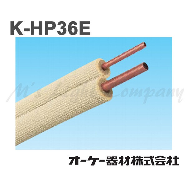 オーケー器材 K-HP36E ペアコイル 被覆冷媒配管 難燃保温材使用 『KHP36E』