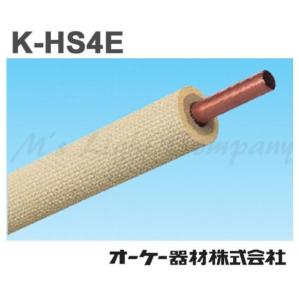 オーケー器材 K-HS4E シングルコイル 被覆冷媒配管 難燃保温材使用 『KHS4E』