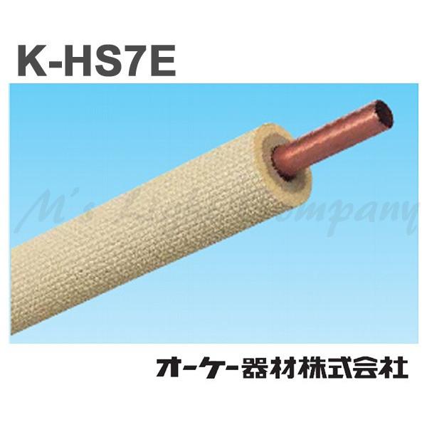 オーケー器材 K-HS7E シングルコイル 被覆冷媒配管 難燃保温材使用 『KHS7E』