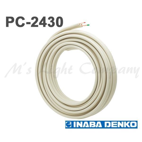 因幡電工 PC-2430 ペアコイル (PC) 被覆銅管空調用ペアタイプ 高品質素材 難燃保温材使用 『PC2430』