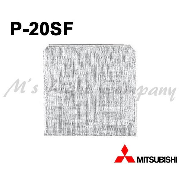 MITSUBISHI 三菱 P-20SF 標準換気扇交換用フィルター 2枚入 P20SF アルミ製フィルター 価格交渉OK送料無料 人気の定番 再生形