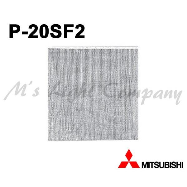 MITSUBISHI 三菱 P-20SF2 標準換気扇交換用フィルター サブフィルター 交換形 低廉 アルミ製網 2枚入 P20SF2 ディスカウント