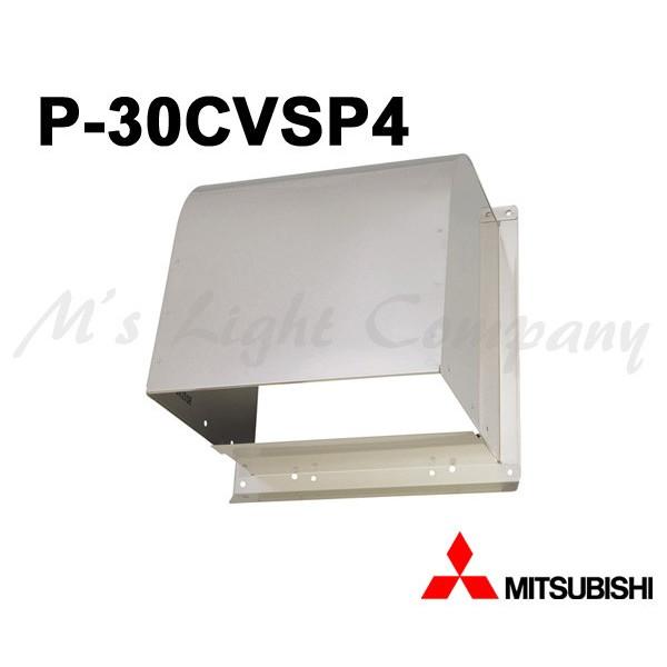 三菱 P-30CVSP4 ウェザーカバー 標準換気扇用システム部材 ステンレス製 取付用木ネジ同梱 水切板付 アンダープレート付 『P30CVSP4』